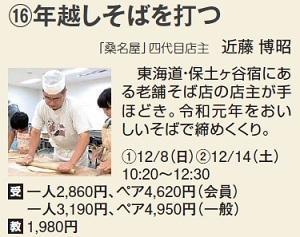 1214_横浜年越しそば02.jpg