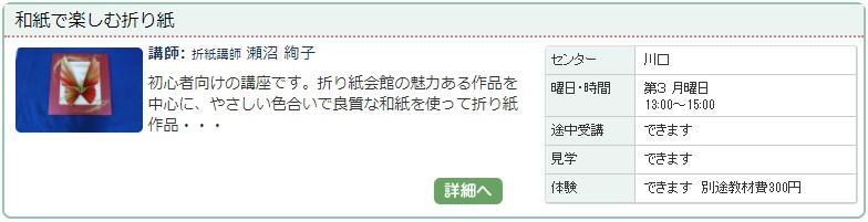 川口1_折り紙1119.jpg