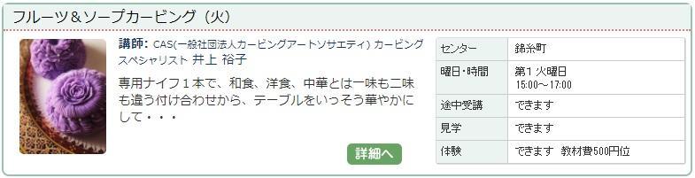 錦糸町04_フルーツ0113.jpg