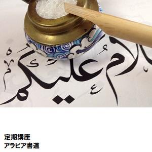 恵比寿05_「アラビア書道」.jpg
