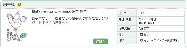 川崎4_絵手紙1016.jpg
