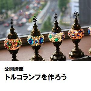 浦和01_トルコランプ.jpg