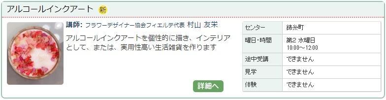 錦糸町3_インクアート1204.jpg