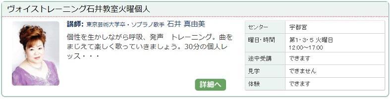 宇都宮3_ボイストレーニング1015.jpg