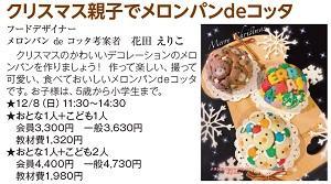 1208_恵比寿メロンパン.jpg