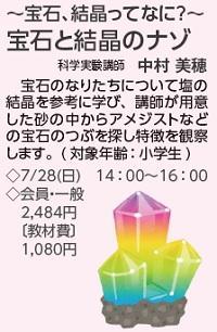 728_八王子_結晶.jpg