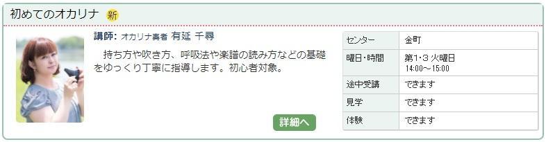 金町01_オカリナ1220.jpg