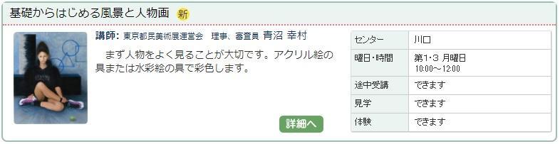 川口01_人物画0116.jpg