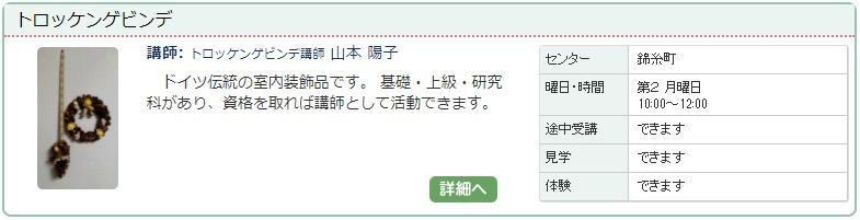 錦糸町03_トロッケン0122.jpg
