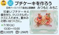 730_川口_プチケーキ.jpg