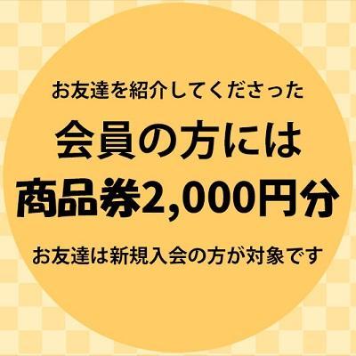 会員様400-400.jpg