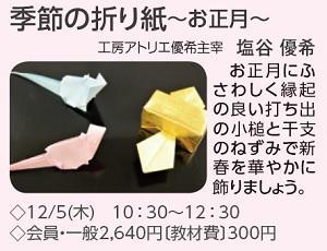 1205_八王子折り紙.jpg