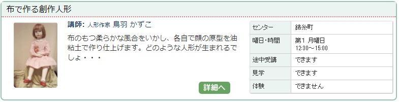 錦糸町3_創作人形1021.jpg