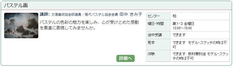 柏01_パステル0123.jpg