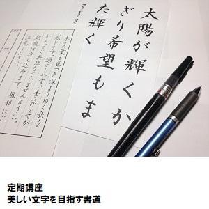大森06_美しい文字を目指す書道2.jpg