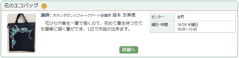 金町_花のエコバッグ1011.jpg