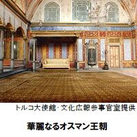 華麗なるオスマン王朝.jpg