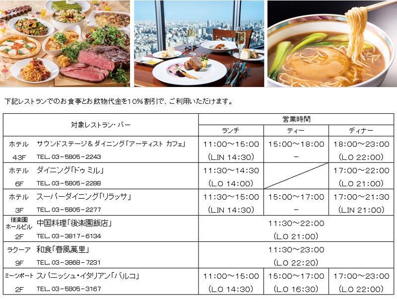東京ドームシティホテル優待800-608.jpg