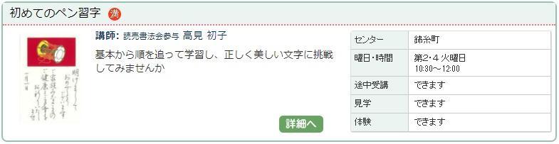 錦糸町_ペン習字1014.jpg