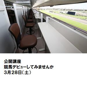 09「競馬デビューしてみませんか」.jpg