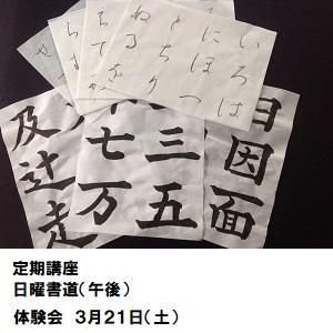 13日曜書道.jpg