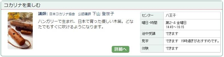 八王子01_コカリナ1203.jpg