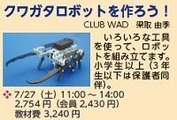 727_大宮_ロボット.jpg