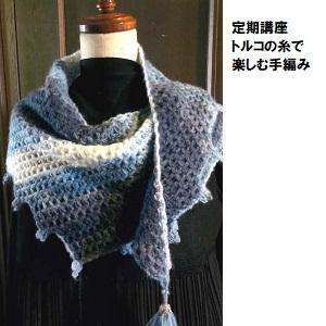 北千住03_トルコの糸で楽しむリフ編み.jpg
