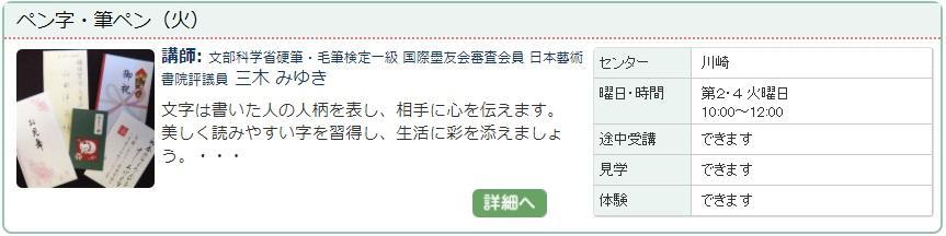 川崎4_ペン字1023.jpg
