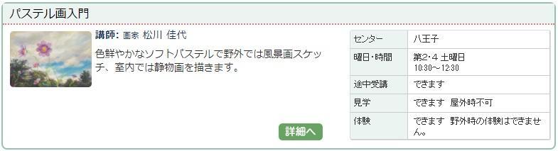 八王子03_パステル1114.jpg