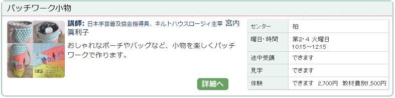 柏3_パッチワーク1017.jpg