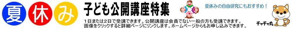 夏休み_看板.jpg