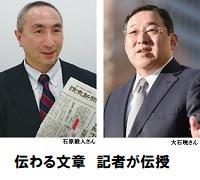 新聞ちから.jpg