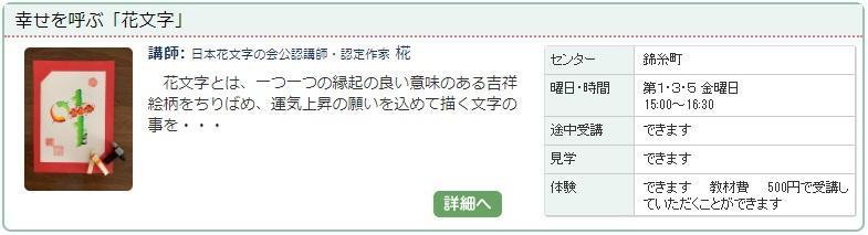錦糸町02_花文字0115.jpg