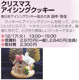1217_町屋クリスマスクッキー.jpg