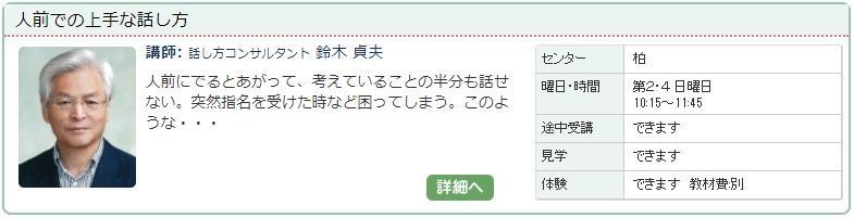 柏1_話し方1117.jpg