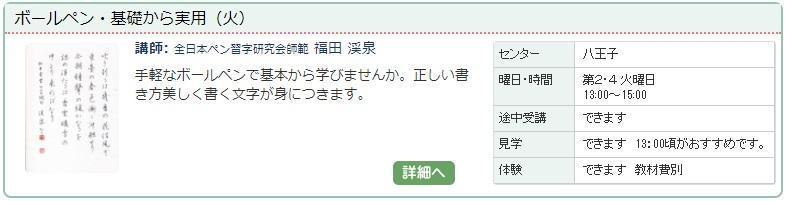 八王子1__ボールペン1204.jpg