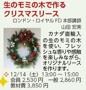 1214_荻窪クリスマスリース.jpg