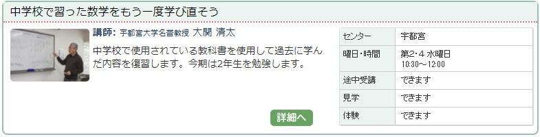 宇都宮2_数学.jpg
