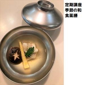 08「季節の和食薬膳」.jpg