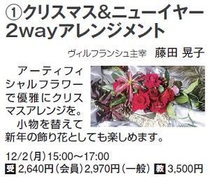 1202_横浜クリスマスアレンジ.jpg