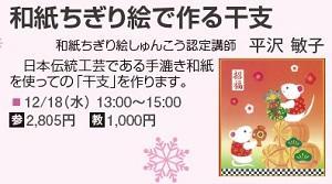 1218_川口和紙ちぎり絵.jpg