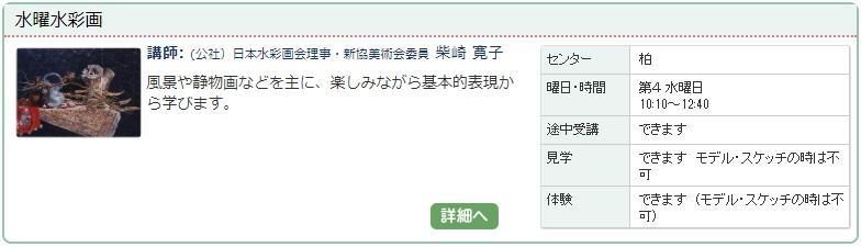柏2_水彩画1024.jpg