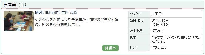 八王子2_日本画.jpg