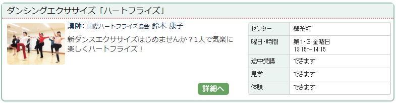 錦糸町04_ハートフラ0110.jpg
