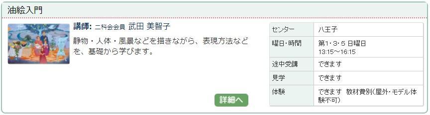 八王子3_油絵1023.jpg