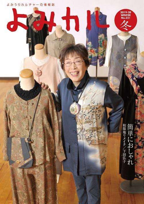 和服地リメイク表紙500-705.jpg