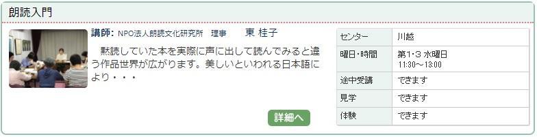 川越1_朗読1118.jpg
