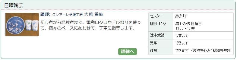 錦糸町01_陶芸0113.jpg