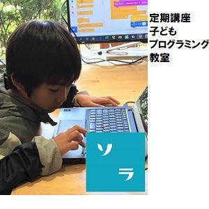 09子どもプログラミング教室.jpg